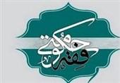 سلسله نهضتهای شیعه، عقبه تاریخی انقلاب اسلامی