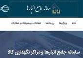 سامانه جامع انبارها در استان اردبیل راهاندازی شد