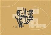 فراخوان دبیرخانه جشنواره تئاتر دانشگاهی برای انجمن های تئاتر سراسر کشور
