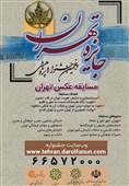 حضور بیش از 850 عکاس در پنجمین جشنواره جایزه تهران