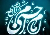 راهاندازی پویشی با نام امام حسن(ع) برای دستگیری از محرومان