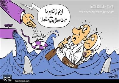 کاریکاتور/افزایشحقوق 20درصد، تورم بالاتر45درصد!