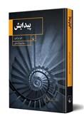 آخرین کتاب نویسنده جنجالی آمریکا به ایران رسید