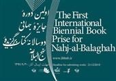 پوستر جایزه جهانی کتاب برگزیده نهجالبلاغه رونمایی شد+عکس
