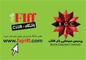 تسهیلات ویژه برای اعضای باشگاه مخاطبان جشنواره جهانی فیلم فجر