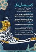 فراخوان ششمین کنگره سراسری شعر فاطمی «هجده سال نوری» منتشر شد