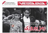 دلایل شکست 3 سناریوی آمریکا علیه ایران در خط حزبالله+لینک دریافت