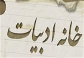خانه ادبیات کرمان آغاز بهکار کرد