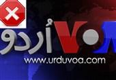 پاکستان میں وائس آف امریکا کی اردو ویب سائٹس بلاک