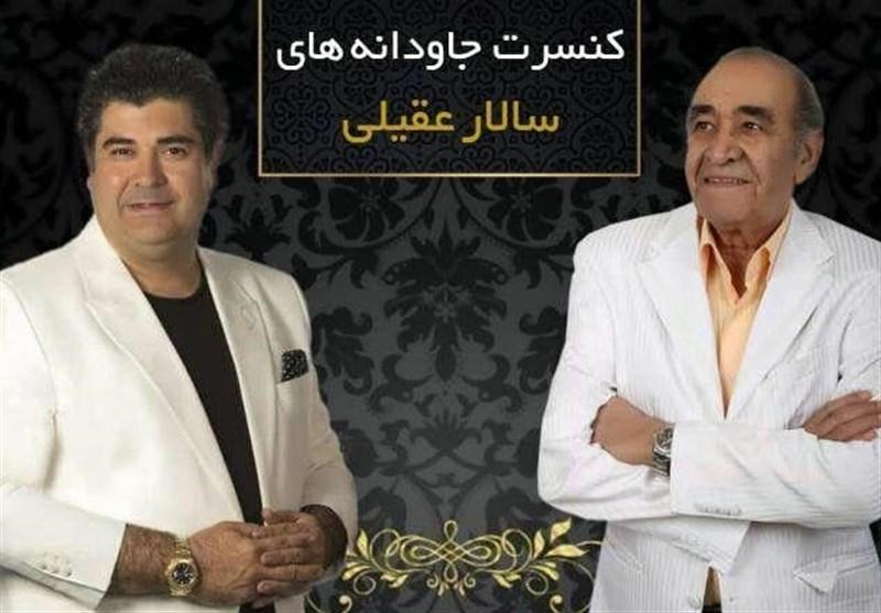 خواجه امیری در کنسرت عقیلی تجلیل میشود