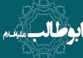همایش بینالمللی حضرت ابوطالب(ع) در قم برگزار میشود