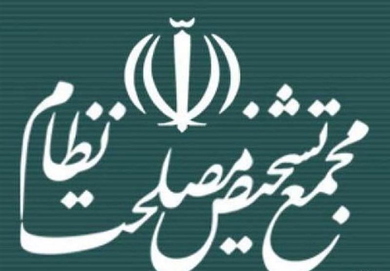 پاسخ روابط عمومی مجمع تشخیص به اظهارات یک نماینده مجلس