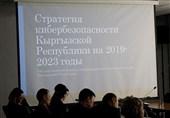 تهیه پیشنویس استراتژی امنیت سایبری قرقیزستان