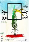"""""""جلوه سرو"""" با رونمایی از تمثال نورانی شهدای مدافع حرم افتتاح شد"""