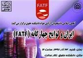 همایش ایران و لوایح چهارگانه (FATF) برگزار میشود