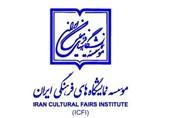 معرفی هیئت مدیره مؤسسه نمایشگاههای فرهنگی ایران