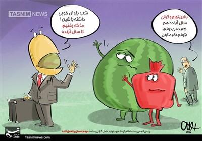 کاریکاتور/ مردم امسال را تحمل کنند!!!