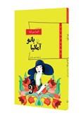 """3 داستان از """"السا مورانته"""" منتشر شد"""