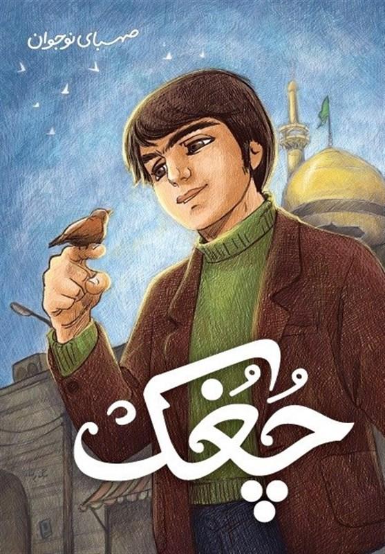 کتاب , گروه سنی نوجوان , ادبیات انقلاب , انتشارات صهبا , دهه فجر انقلاب اسلامی ,