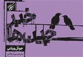 """""""خبرچینها""""؛ بررسی نقش""""سیا"""" در رهبری فرهنگی جنگ سرد منتشر شد"""