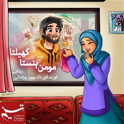 حضرت محمد(ص): مومن ہنستا کھیلتا اور منافق ناک بھوں چڑھائے رہتا ہے