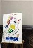 پوستر دومین جشنواره ملی طراحی پارچه و لباس کودک و نوجوان رونمایی شد