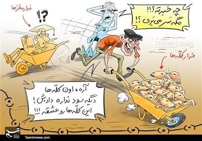 کاریکاتور/ از فرار مغزها تا فرار کلهها!!!