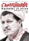 مستند «هاشمی زنده است» منتشر شد