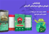 نخستین اپلیکیشن جامع مدافعان حرم استان گلستان رونمایی شد