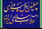 احیای گفتمان دینی دستاورد انقلاب اسلامی بوده است