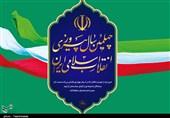 بجنورد| برنامههای چهلمین سالگرد پیروزی انقلاب اسلامی رنگ و بوی فاطمی داشته باشد
