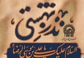 چاپ 8 هزار جلد قرآن در طرح نذر بهشتی