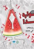 جشنواره شب یلدا به میزبانی برج میلاد برگزار میشود
