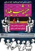 چند خبر کوتاه از تئاتر؛ اجرای خیمه شب بازی در تالار محراب به مناسبت یلدا