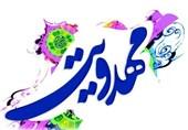 اجلاسیه ملی مهدویت و انقلاب اسلامی در قم برگزار میشود