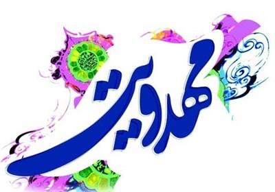 ترسیم آینده بشریت در بیانات امام علی (ع) / مهدویت، آرمان اندیشه علوی