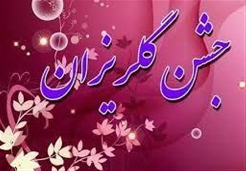 برگزاری 20 جشن گلریزان در ماه رمضان در استان فارس؛ زمینه آزادی 11 زندانی فراهم شد
