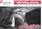 صدوشصتوچهارمین شمارهی نشریهی خط حزبالله منتشر شد