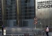 ادعای رویترز درباره احتمال قطع مبادلات مالی شرکت ملی نفت چین با ایران