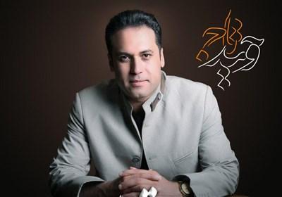 وحید تاج با موسیقی کلاسیک آواز ایرانی خواند