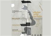 «انبساط» با نمایش آثاری از حمید جبلی افتتاح شد + عکس