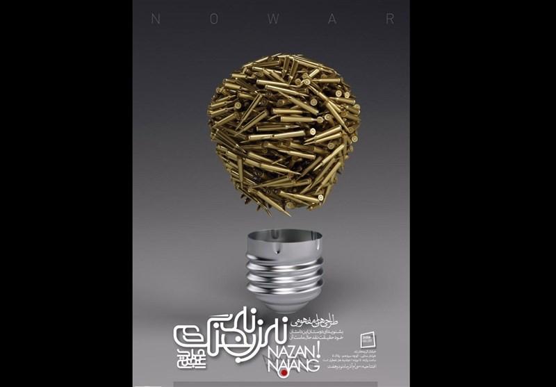 حمید عجمی با «نه زن نه جنگ» به گالری شیرین آمد+عکس