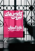15 سال برادرکشی در «کابوسهای بیروت»