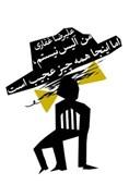 از مشهد تا بوئنوس آیرس/ انیمیشن ساخت مشهد به جشنواره آرژانتین راه یافت