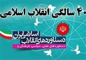 کارگران و تعاونگران قزوین نقش مهمی در برگزاری مراسم دهه فجر دارند
