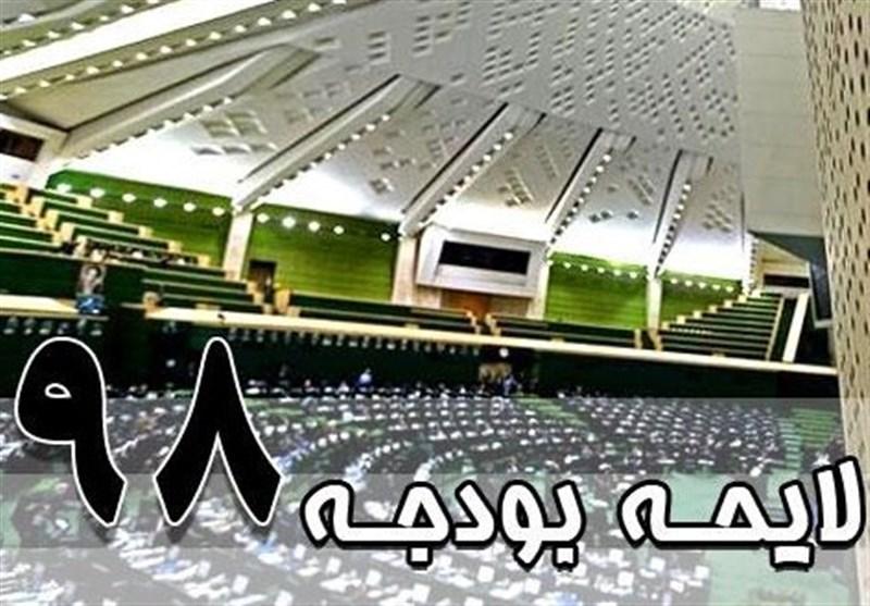 بیست و دومین جلسه علنی مجلس برای بررسی بودجه 98 آغاز شد