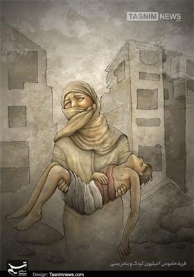 کاریکاتور/ فریادخاموش 2میلیون کودکومادر یمنی