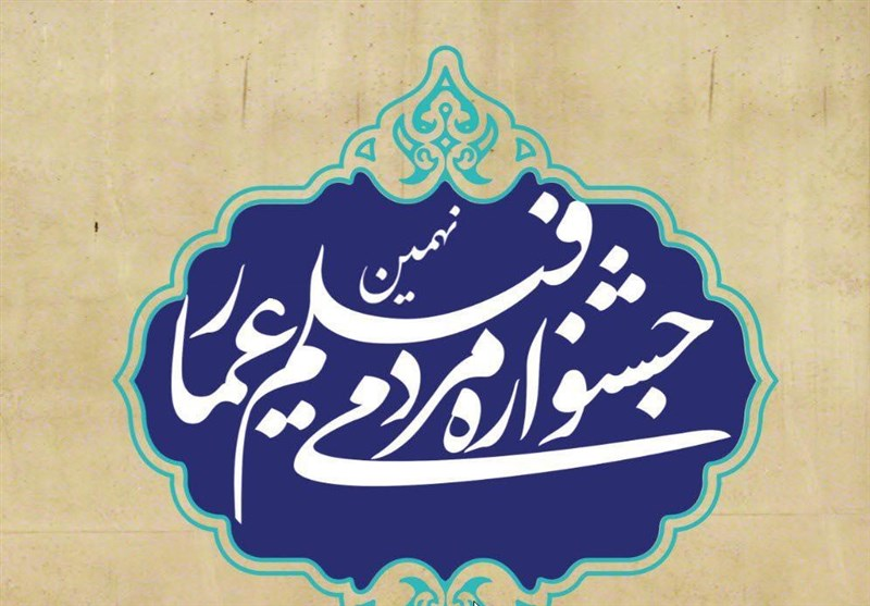 فیلمهای جشنواره عمار در مناطق محروم لرستان اکران میشود