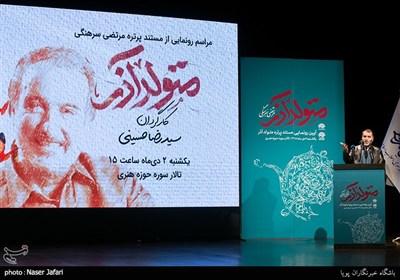 سخنرانی مسعود ده نمکی در آیین رونمایی از مستند پرتره مرتضی سرهنگی