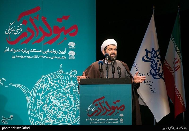 سخنرانی حجت الاسلام شهاب مرادی در آیین رونمایی از مستند پرتره مرتضی سرهنگی